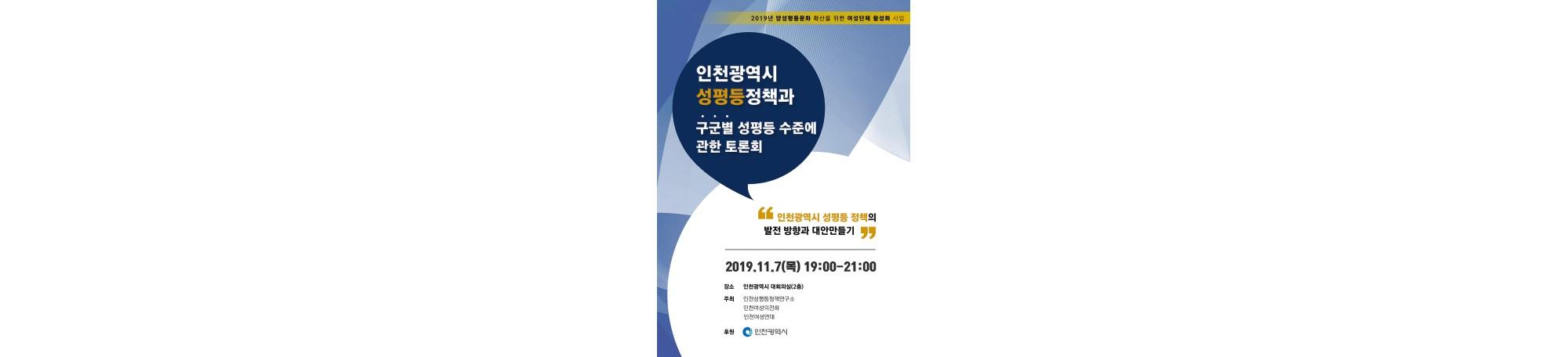 2019 인천광역시 성평등정책과 구군별 성평등 수준비교 토론회