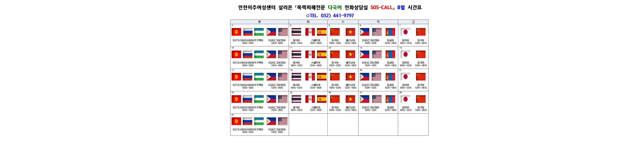 「폭력피해전문 다국어 전화상담실 SOS-CALL」8월 일정