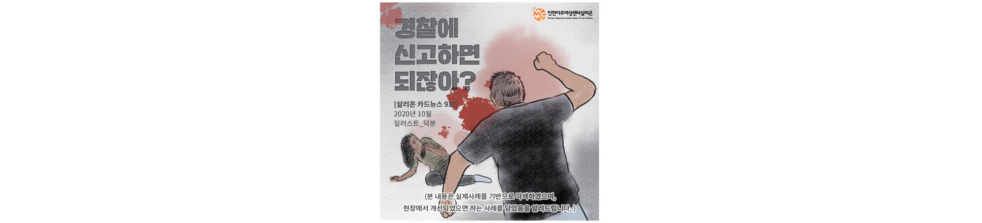 살러온 카드뉴스 9호