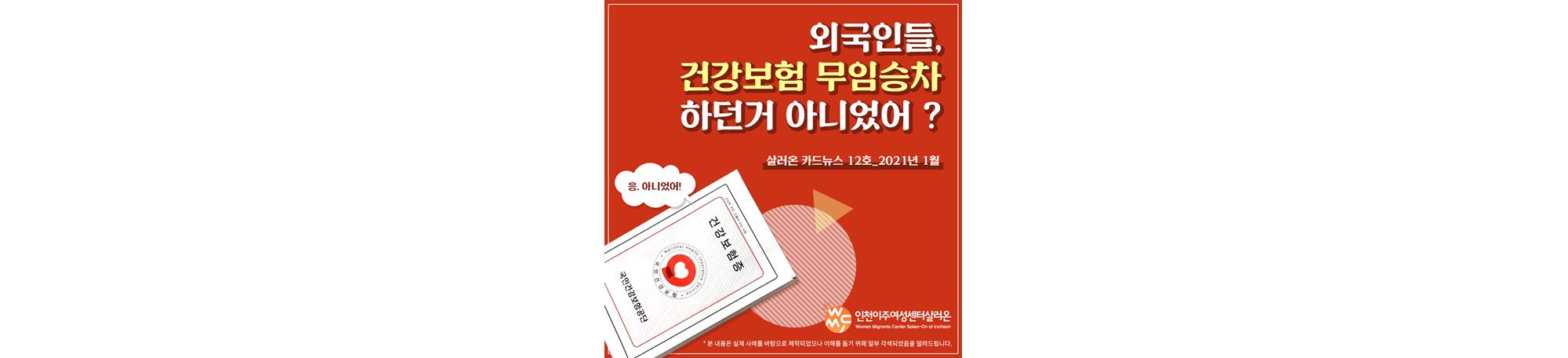 살러온 카드뉴스 12호
