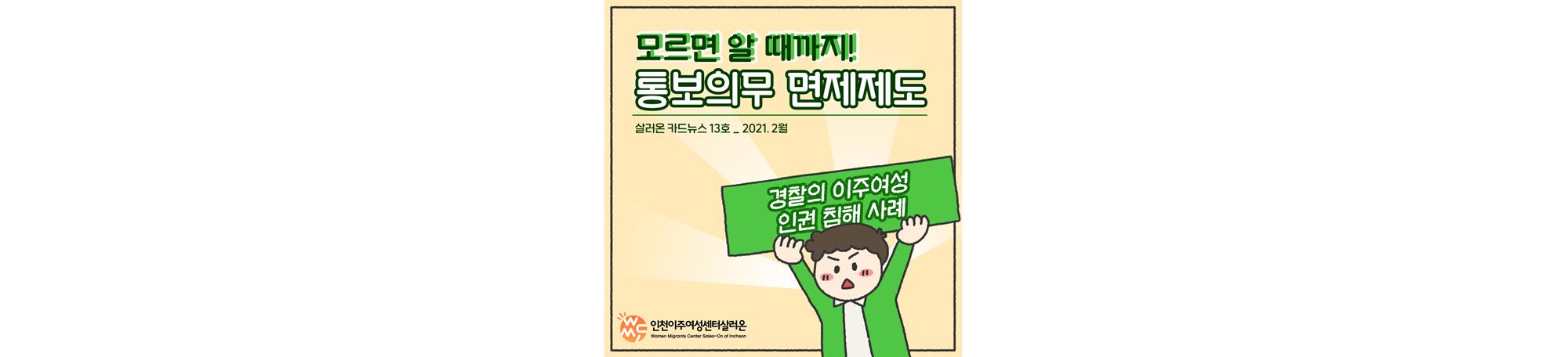 살러온 카드뉴스 13호