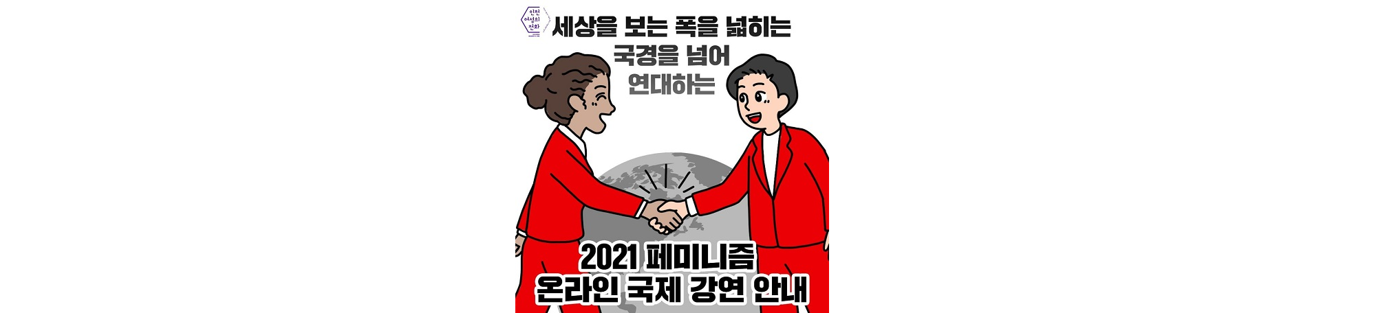 2021 페미니즘 인문학 여성역사발굴단