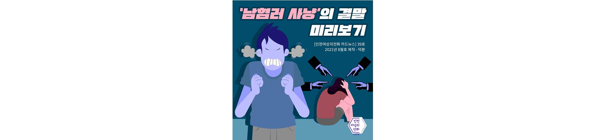 [카드뉴스제39호]'남혐러 사냥'의 결말 미리보기