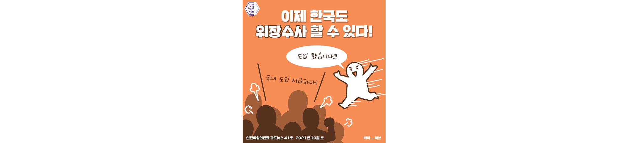카드뉴스제41호 이제 한국도 위장수사 할수 있다!